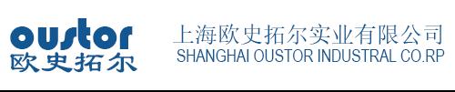 上海欧史拓尔实业有限公司